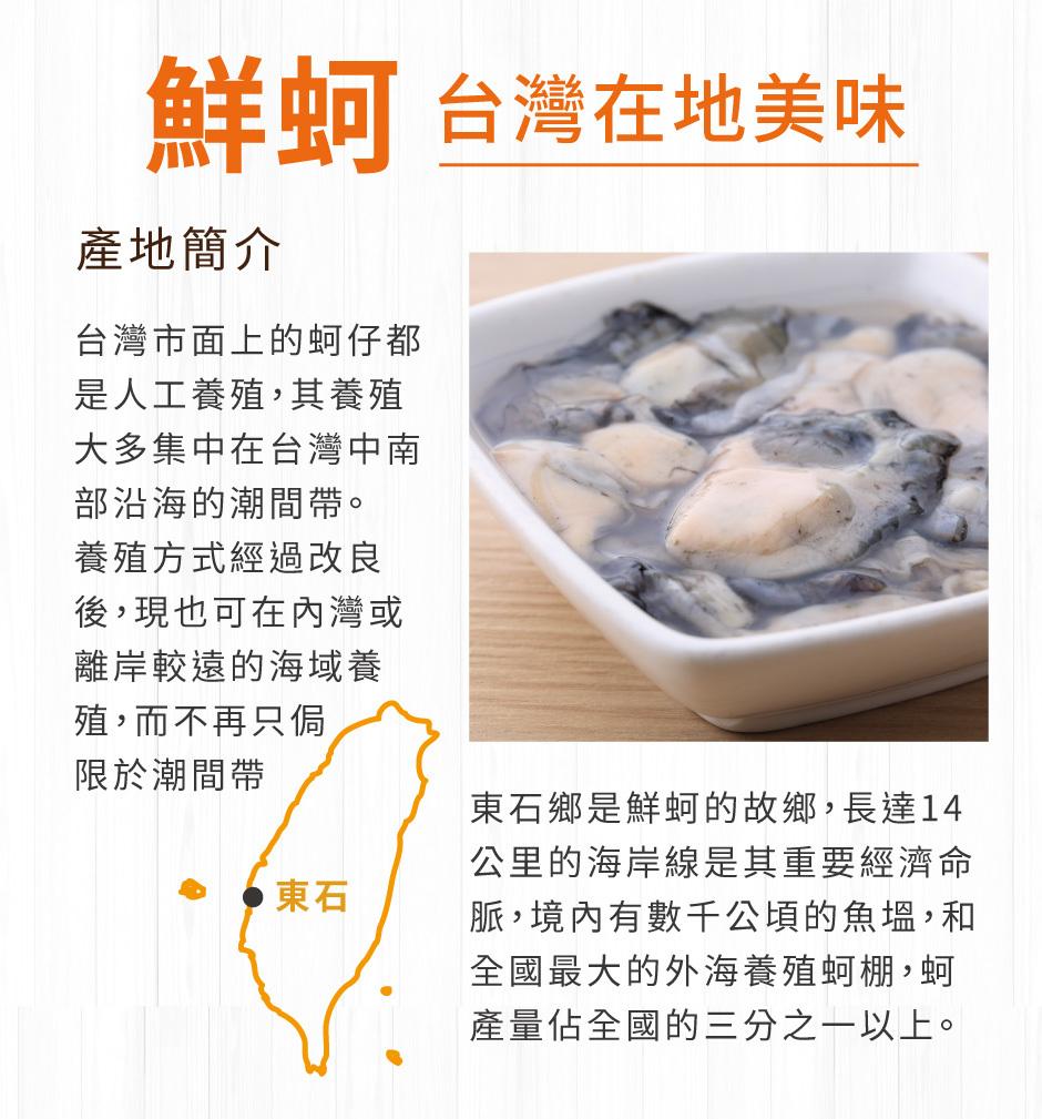 安永鮮物-台灣鮮蚵-CAS細胞活存技術,台灣市面上的蚵仔多是人工養殖,大多集中在台灣中南部沿海的潮間帶,養殖方法經過改良後,現在也可在內灣或離岸較遠海域養殖。東石鄉是鮮蚵的故鄉,長達14公里的海岸線是其重要經濟命脈,境內有數千公頃的魚塭,和全國最大的外海養殖蚵棚,蚵尺俺量占全國的三分之一以上。